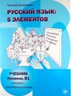 Учебник Русский язык: 5 элементов